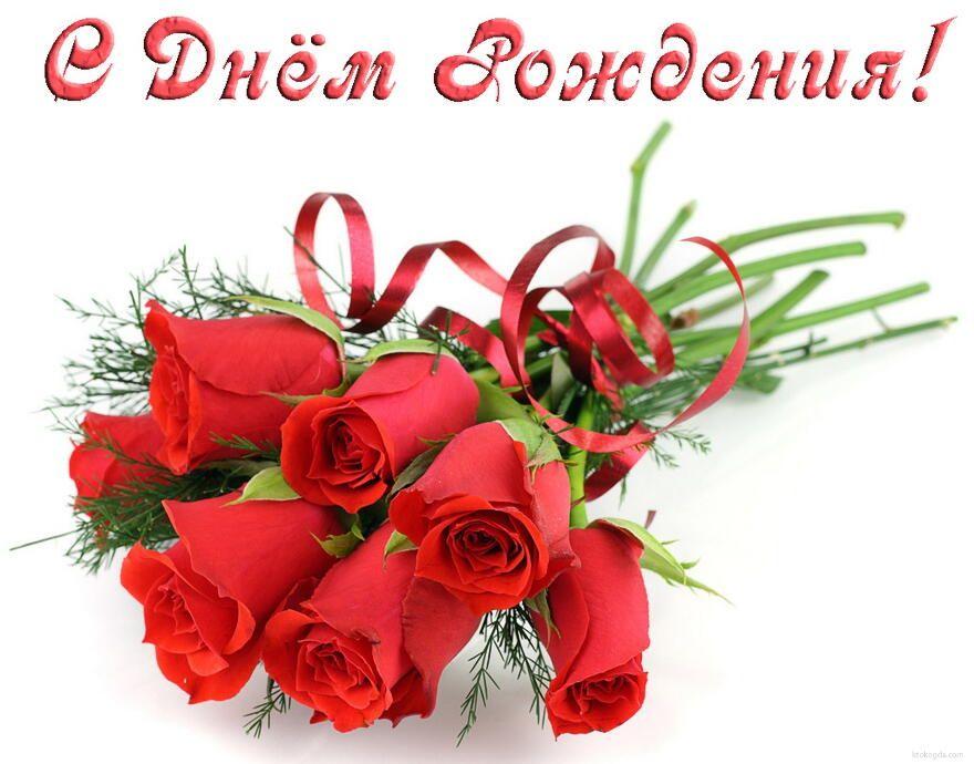 С днём рождения цветы девушке