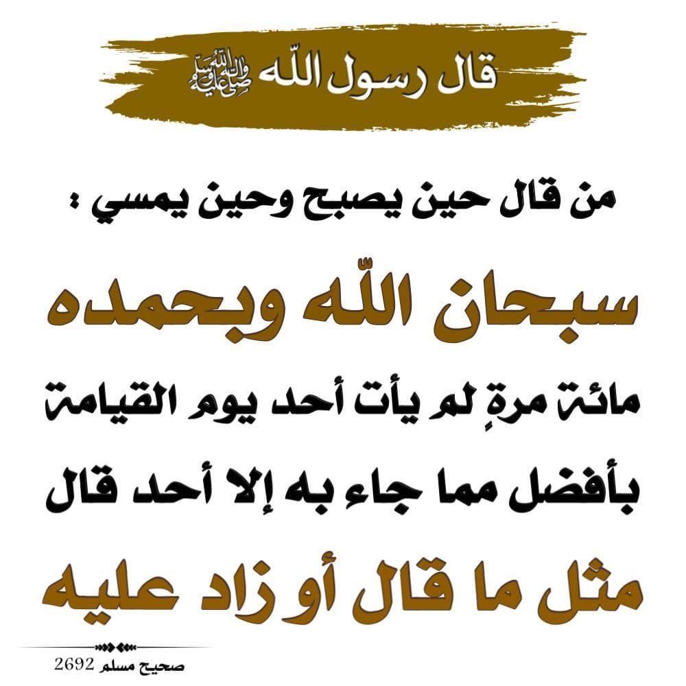Pin By الأثر الجميل On أحاديث نبوية In 2021 Islamic Quotes Quran Quotes Inspirational Quran Quotes