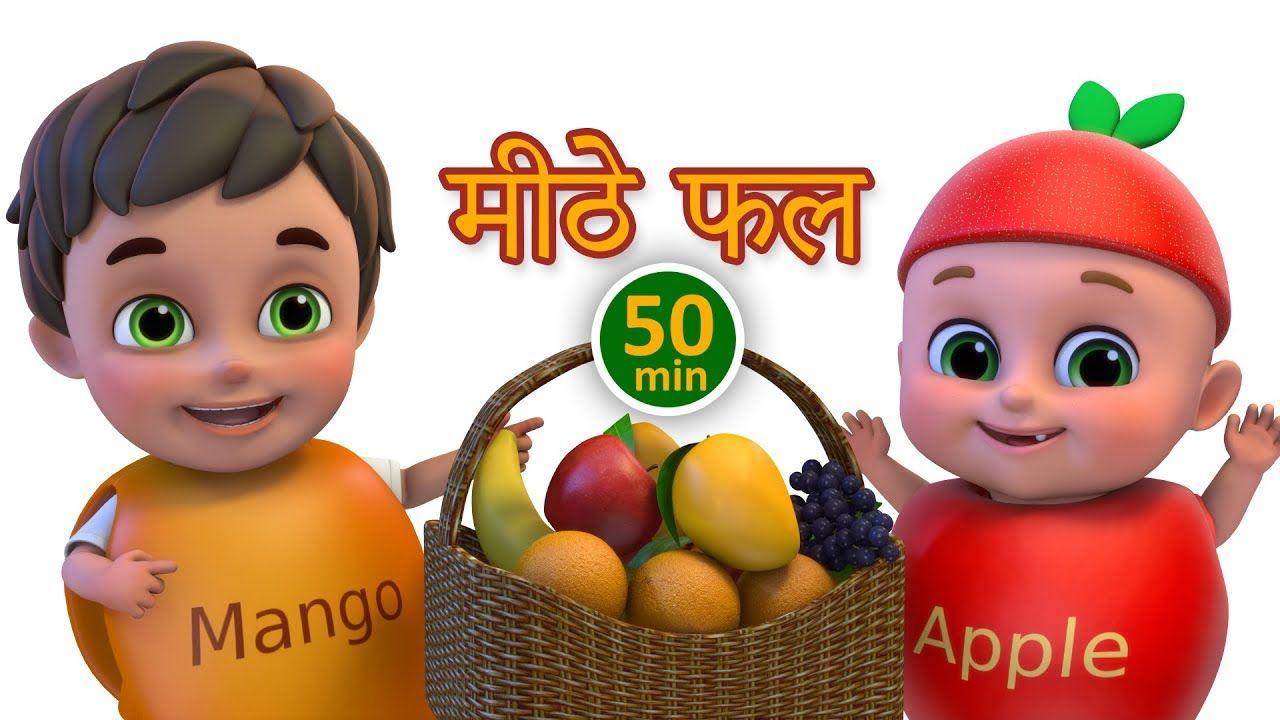 Fruit Rhymes in Hindi Healthy food Best Nursery Rhymes