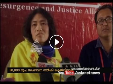 Arvind Kejriwal donates Rs 50,000 to Irom Sharmila's party |Manipur Elections 2017