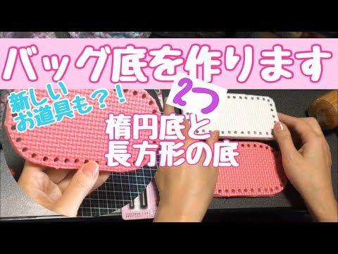 底板作り ジョイントマットで バッグの楕円底と 長方形の底板作ります 100均の新しいお道具使います Youtube ジョイントマット かぎ針編み バッグ 作り方 かぎ針編み 花 編み図