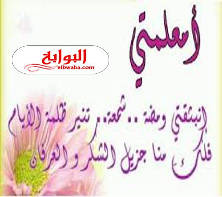 كلمة شكر لمعلمتي 2020 Calligraphy Arabic Calligraphy