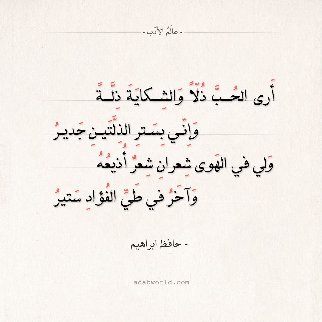 شعر حافظ إبراهيم أرى الحب ذلا والشكاية ذلة عالم الأدب Quran Quotes Inspirational Islamic Quotes Powerful Quotes