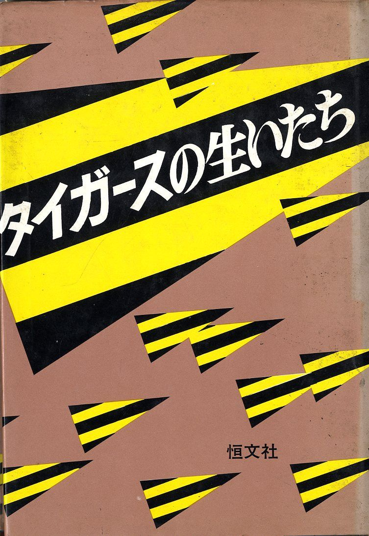 Photo of 【首位打者列伝 2】★松木謙治郎~阪神タイガース創設時の主将、タイガース史の語り部の画像