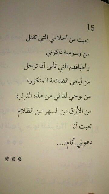 تعبت من احلامي Talking Quotes Poem Quotes Quotations