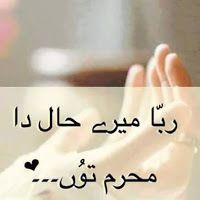 Beautiful urdu quote FB DP 2016 (With images) Urdu