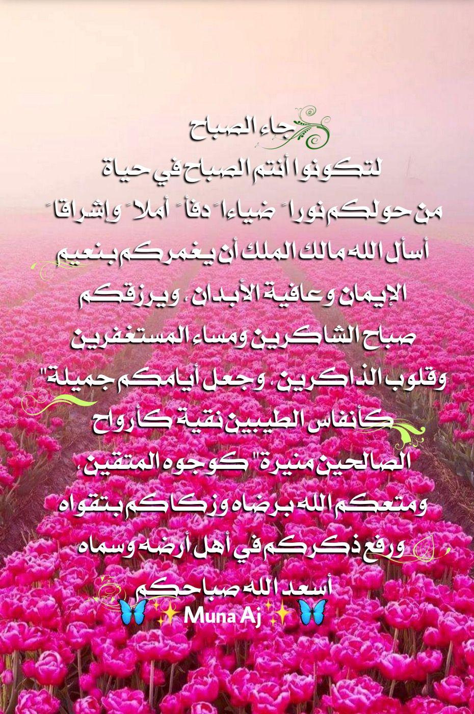 صباح الخيرات Quotations Projects To Try Allah