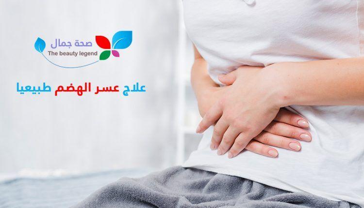 اعراض عسر الهضم عند الاطفال