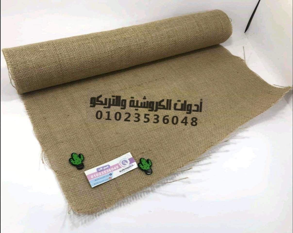 Pin By ادوات الكروشيةوالتريكو01023536 On خيش Burlap Bag Reusable Tote Tote Bag