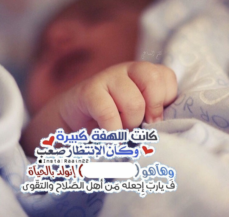 حمد على السلام ربنا يبارك فيه ويجعله ذوخر للإسلام Baby Messages Baby Boy Cards Baby Themes