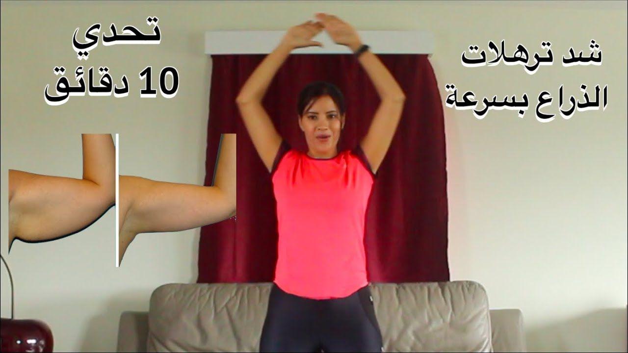 10 Min Arms Workout تمارين سهلة و فعالة لشد و تنحيف الزنود الاذرع و الاكتاف Youtube Birthday Surprise Party Birthday Surprise Surprise Party