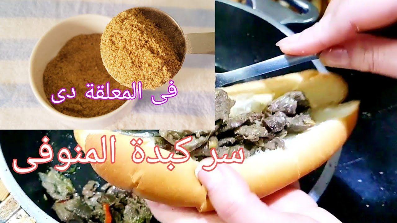 جبتلكم سر كبدة عز المنوفى بهارات الكبدة Food Cooking Recipes