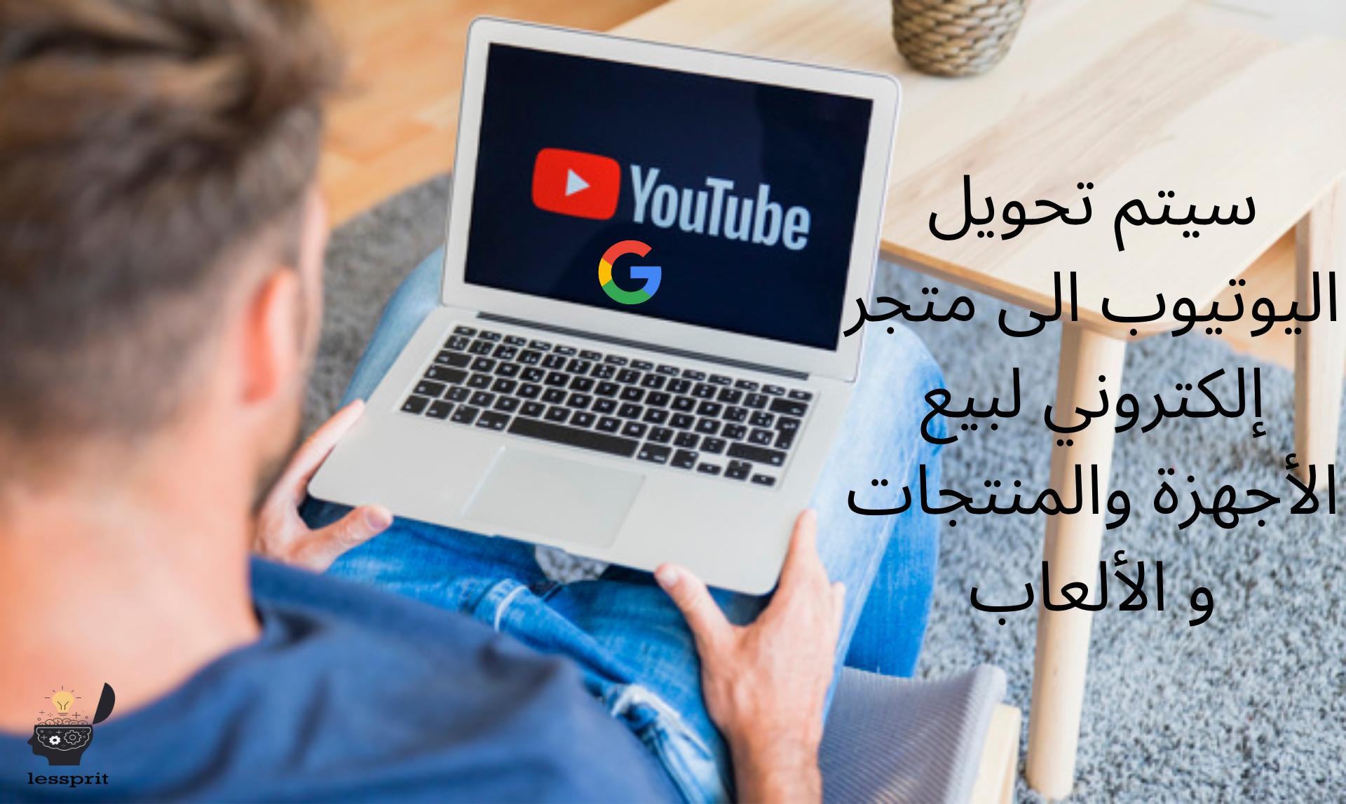 سيتم تحويل Youtube إلى متجر إلكتروني لبيع الأجهزة والمنتجات والألعاب Electronics Electronic Products Youtube