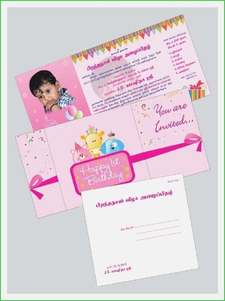 first birthday invitation in tamil