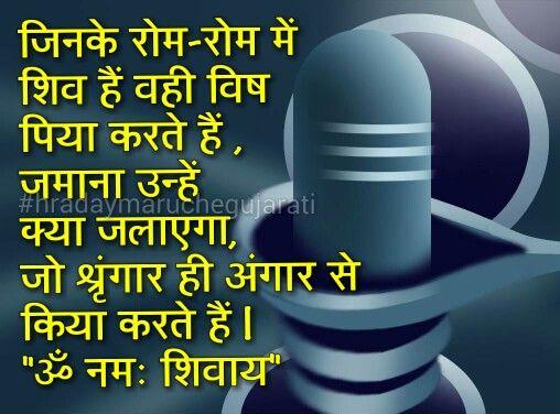 Lord Shiva Hindi Quote Har Har Mahadev Om Namah Shivay Jai