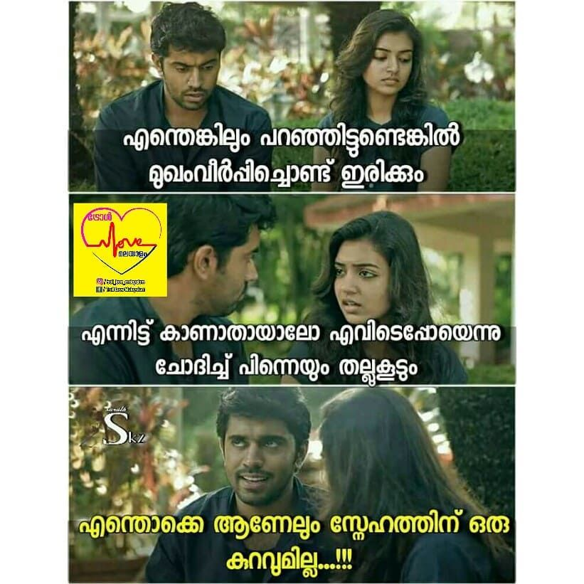 Disability Malayalam Quotes 2: Nahzumnazar Mention Your Hathabagyan Friend Trolls T