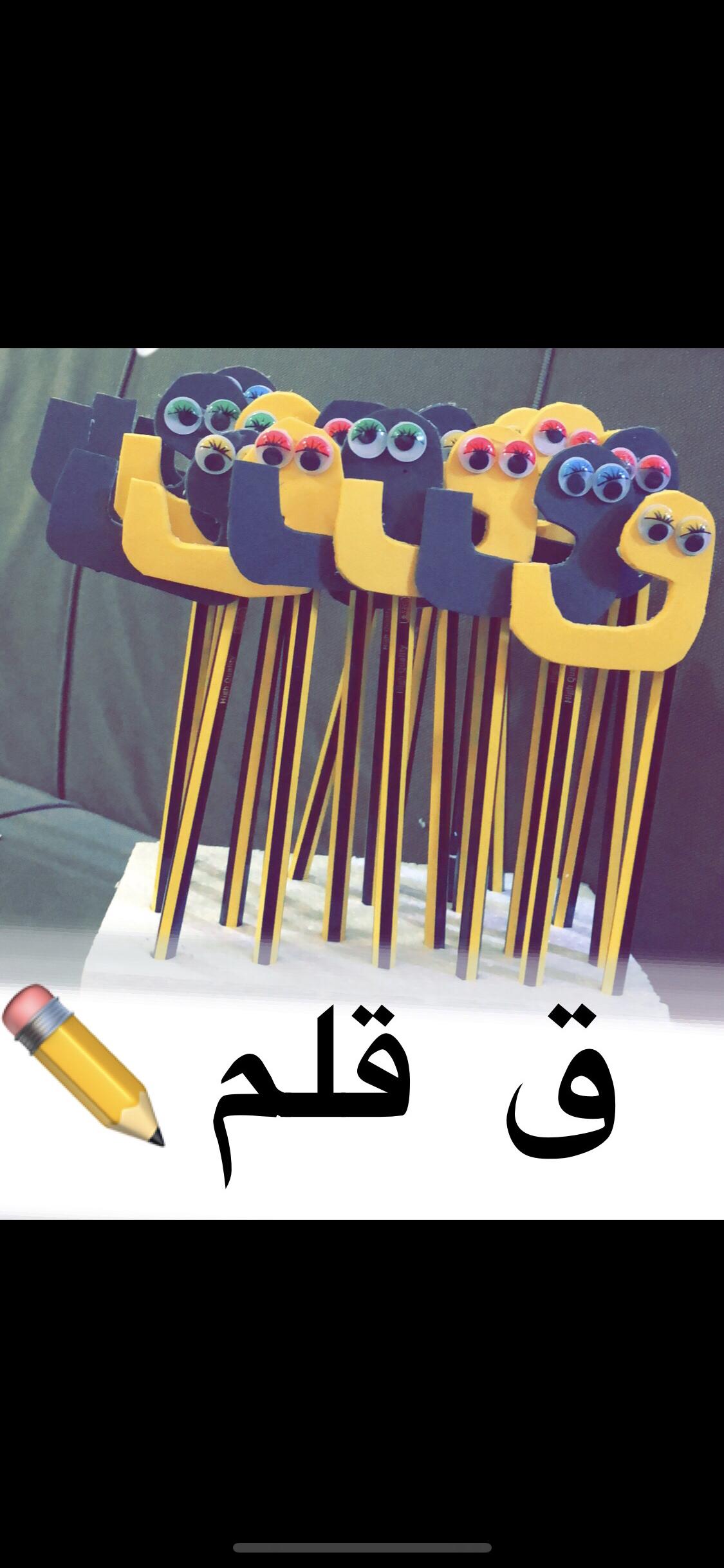 نشاط حرف ق Alphabet Activities Kindergarten Arabic Alphabet Letter A Crafts