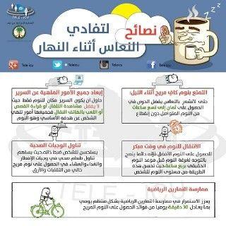 مهارات Health Facts Fitness Learning Websites Life Habits