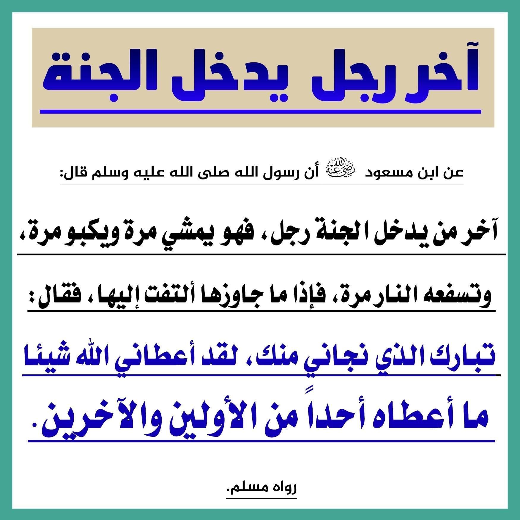 أخر من يدخل الجنة Islamic Phrases Islamic Quotes Quotes