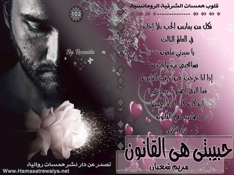 رواية حبيبتى هى القانون بقلم مريم شعبان حصريا على منتديات همسات روائية Movie Posters
