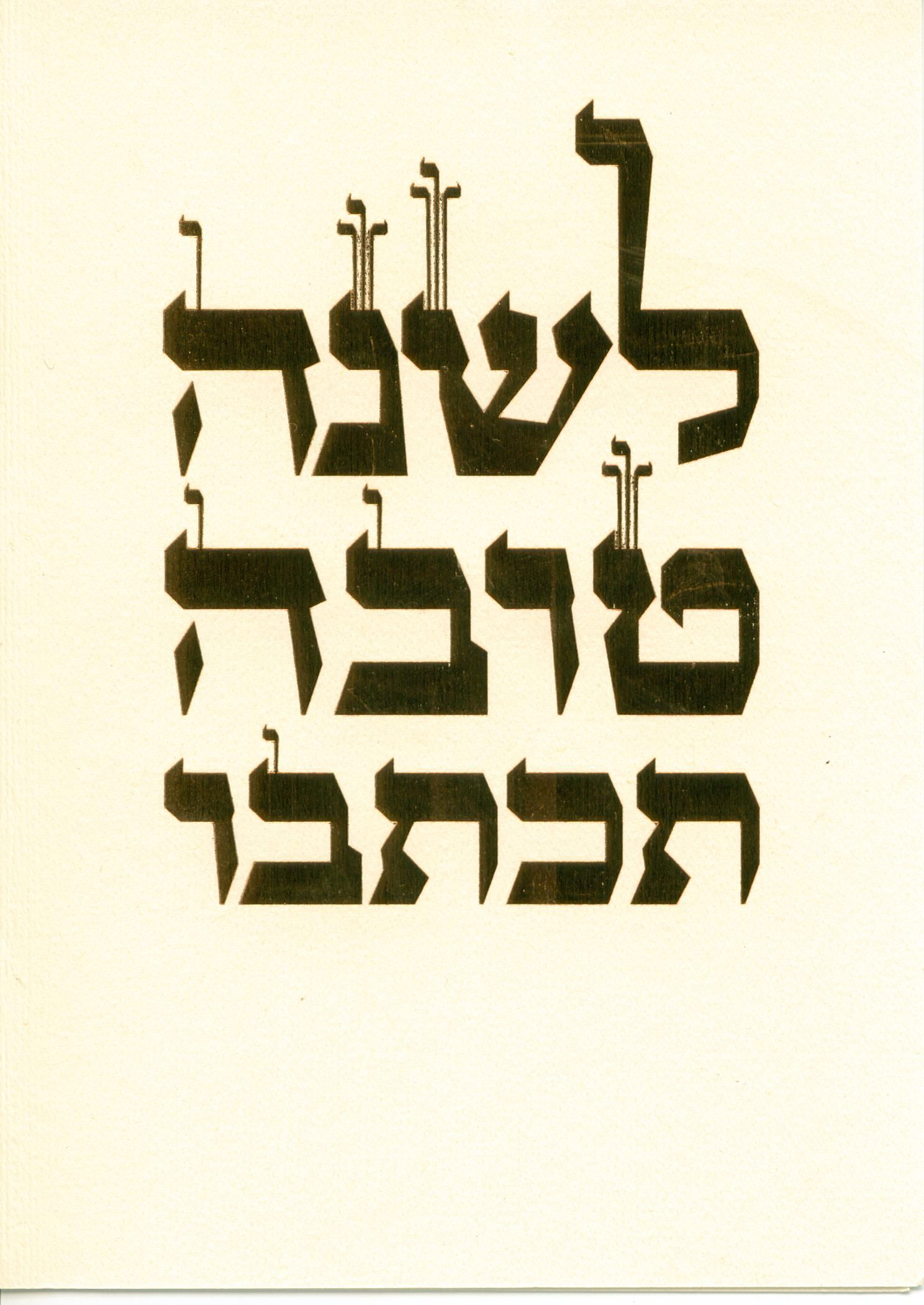 L'Shanah Tovah Tikatevu: May you be inscribed in the book of like for a good year