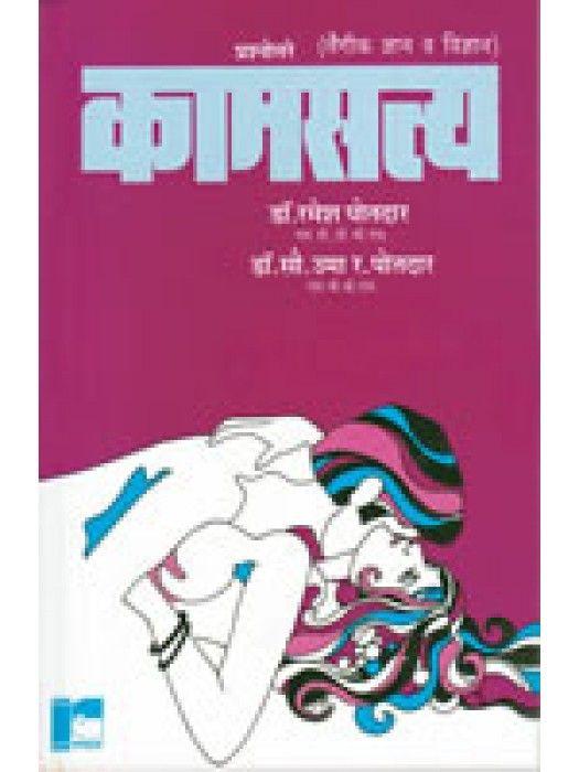 Duniyadari Marathi Kadambari Pdf
