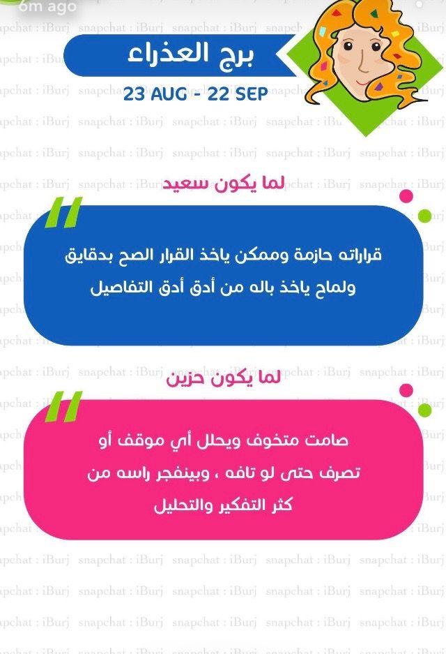 Desertrose برج العذراء Islamic Quotes Wallpaper Wallpaper Quotes Wholesome Memes