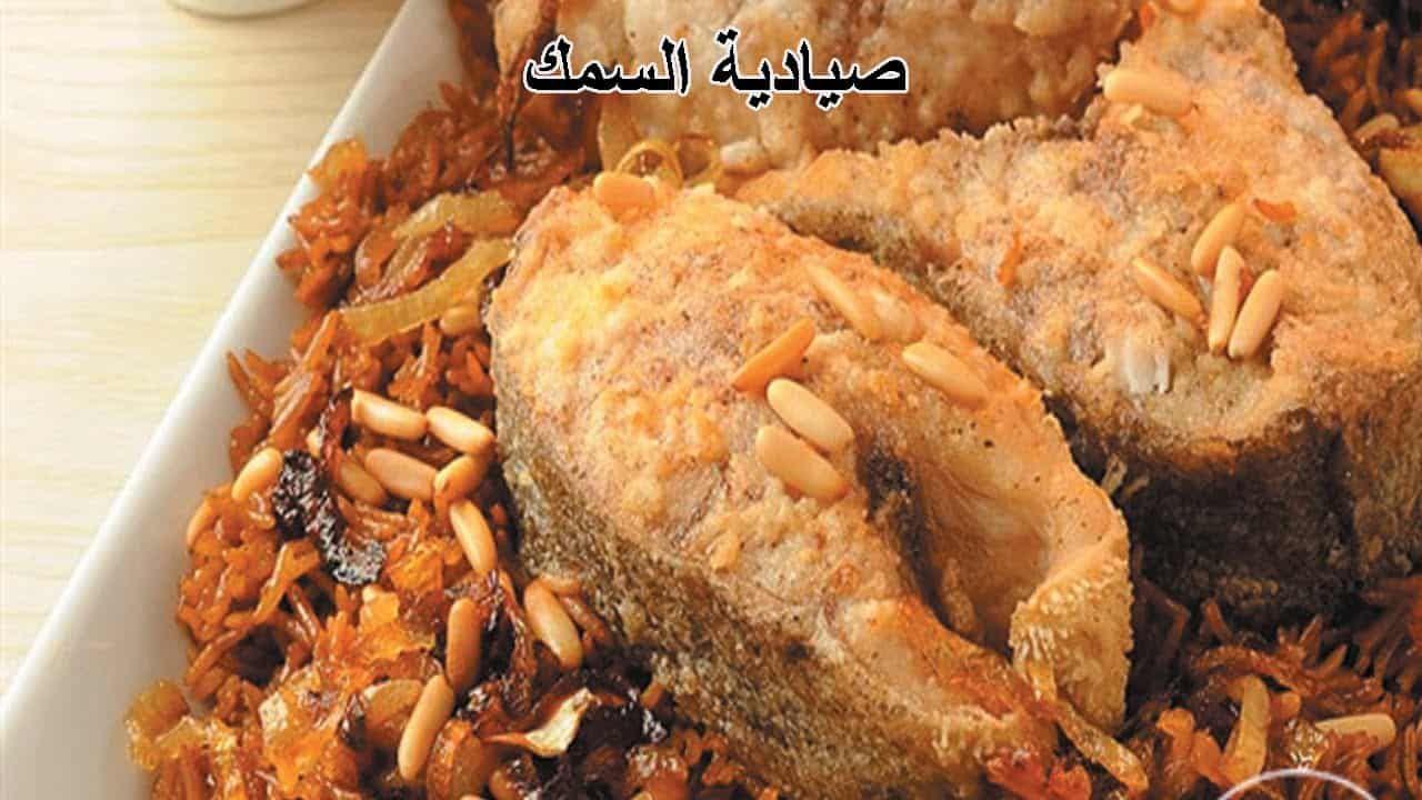 طريقة عمل صيادية السمك المصرية Food Meat Pork