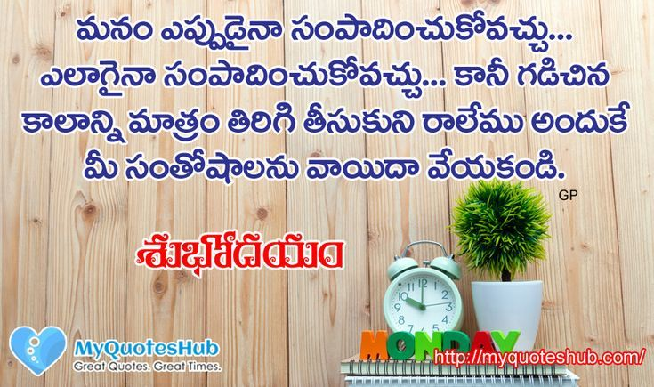 22+ Best Telugu Quotes On Happiness MyQuotesHub