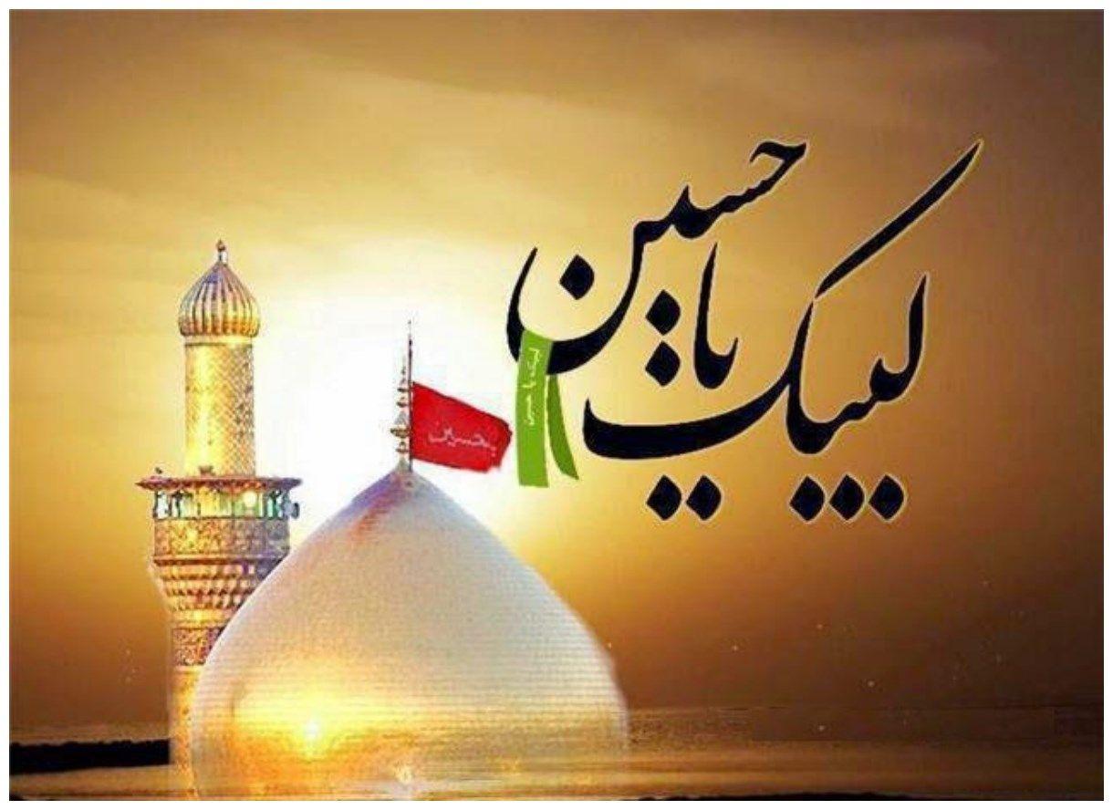Hd wallpaper ya hussain - Labaik Ya Hussain Full Hd Wallpapers Free