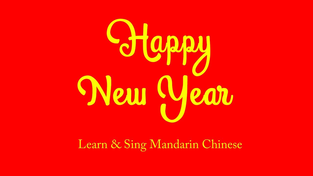 happy new year learn mandarin chinese new year greetings through singing - Happy Chinese New Year In Mandarin