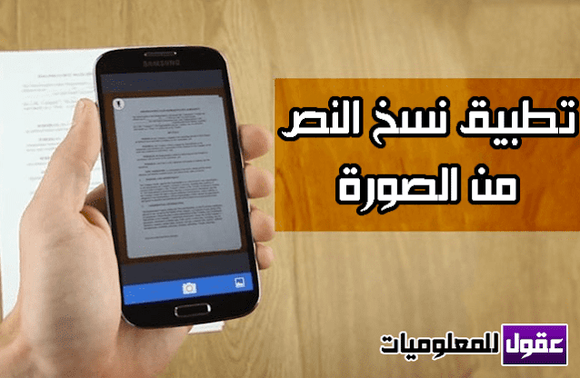 برنامج تحويل الصورة إلى نص يدعم اللغة العربية للاندرويد Samsung Galaxy Phone Galaxy Phone Samsung Galaxy