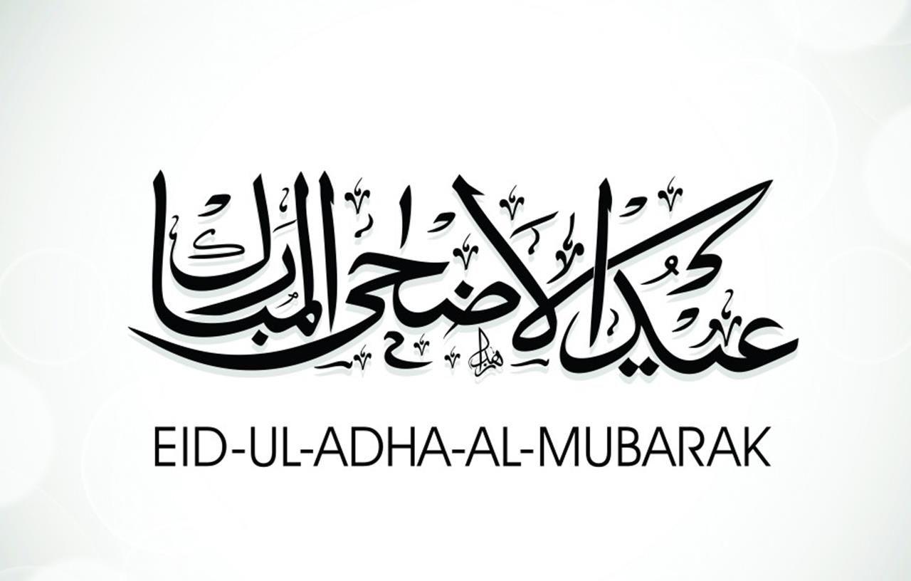 Happy Eid Ul Adha Wallpapers New Greeting Cards 2014 Greetings