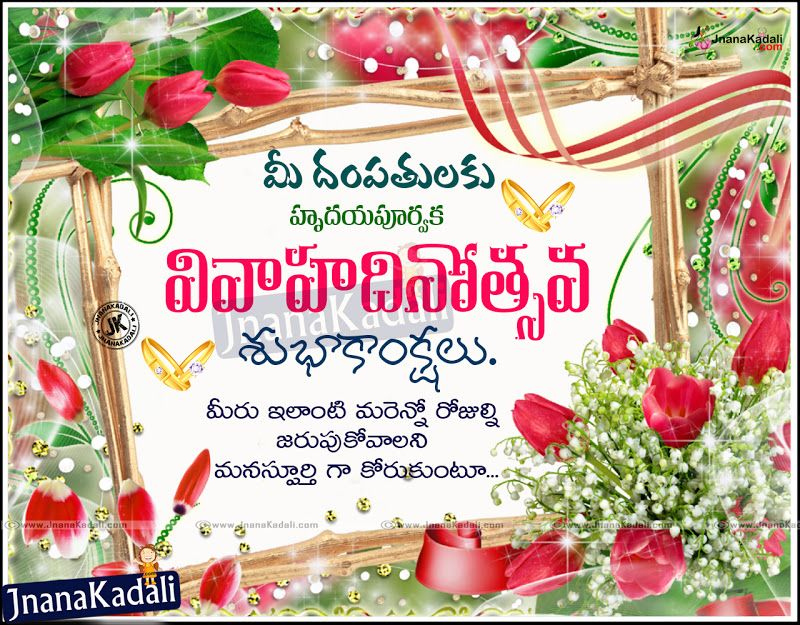 Happy Marriage Day Greetings Wishes In Telugu Jnana Kadali Com Telugu Quotes English In 2021 Wedding Wishes Quotes Marriage Day Greetings Happy Marriage Day Wishes
