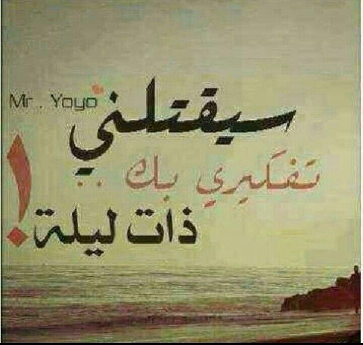 لما لا تغيب عن بالي Love Words Arabic Love Quotes Motivational Phrases