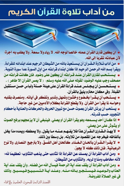 Pin By Nazha Kajja On Prieres Islamic Phrases Duaa Islam Islam Hadith