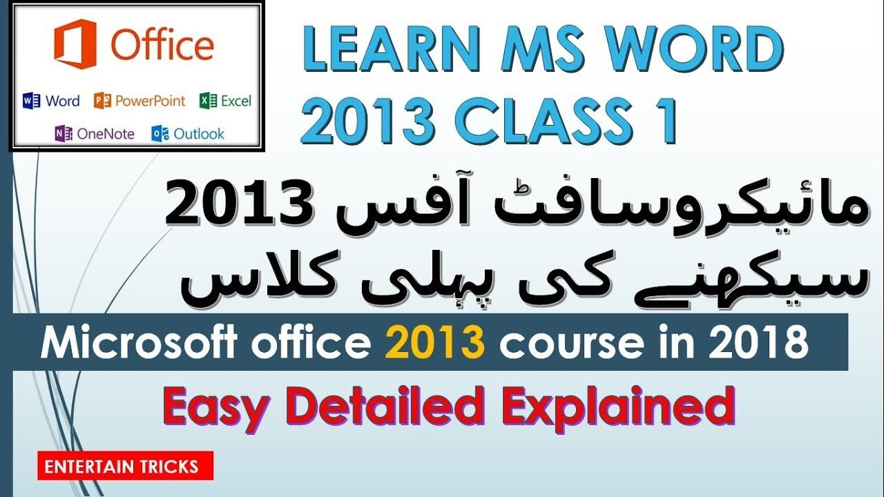 Ms word 2013 tutorial in urdu class 1 by entertain tricks 2018 ms word 2013 tutorial in urdu class 1 by entertain tricks 2018 ms office 2013 complete course baditri Images