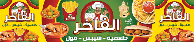 تصميم لافتة مطعم الفاخر للمأكولات السريعة تصميم نجم الدين