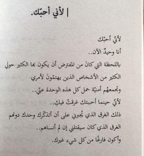 اقتباسات من تصويري كتاب قبيلة نساء خالد الزايدي Quotes For Book Lovers Arabic Quotes Appreciation Quotes