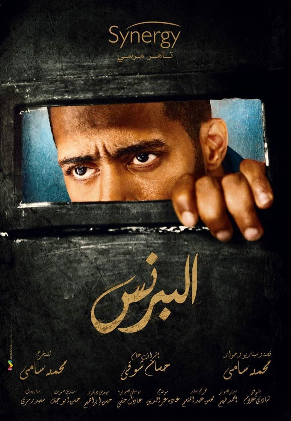 مشاهدة وتحميل مسلسل البرنس كامل مسلسلات رمضان 2020 Tv Series Imdb Tv Streaming Tv Shows