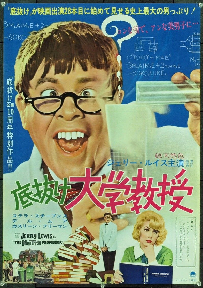 The Nutty Professor (1963) (Jerry Lewis) | MOVIE POSTERS ...