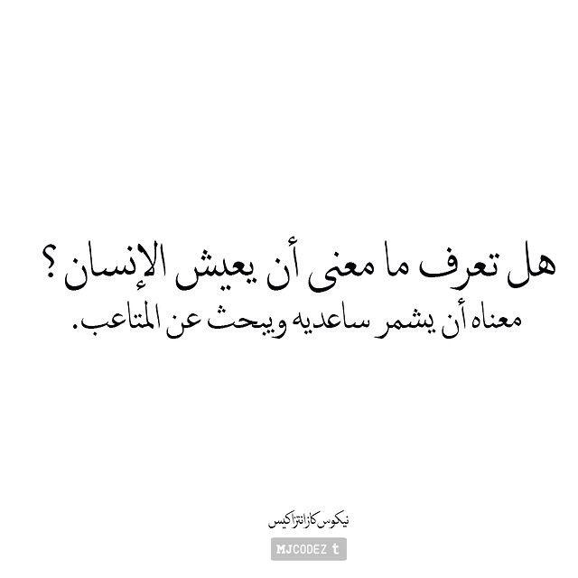 ان يشمر ساعديه ويبحث عن المتاعب Arabic Words Words Quotes
