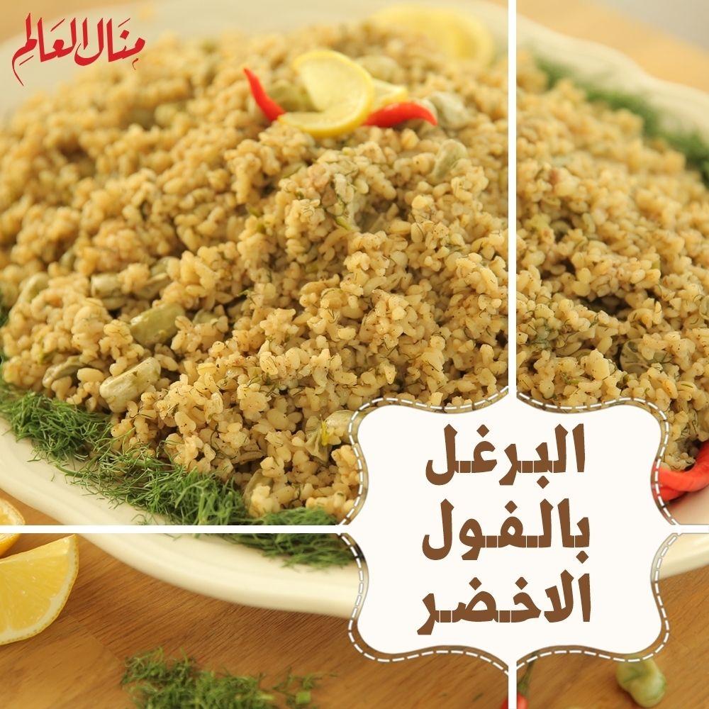 منال العالم Manal Alalem On Instagram البرغل بالفول الأخضر مقادير الوصفة 3 كوب برغل خشن 500 جرام فول أخضر مجمد 5 0 كوب زي Recipes Cookery Arabic Food