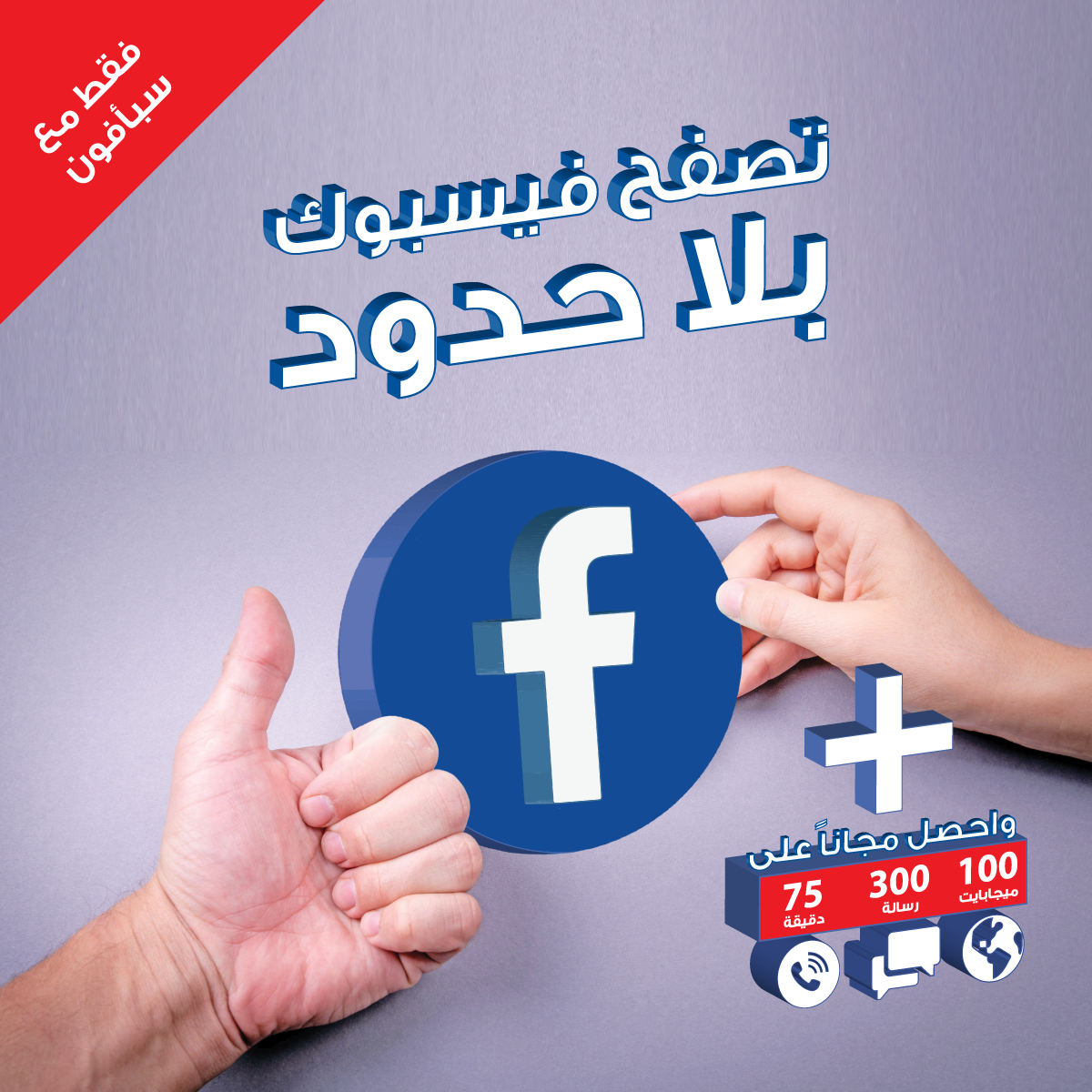 فيسبوك بلاس فيسبوك بلاس باقة جديدة من سبأفون تحتوي على مزايا مجانية فيسبوك لامحدود بالإضافة إلى دقائق وانترنت ورسائل إلى Allianz Logo Calm Artwork Business