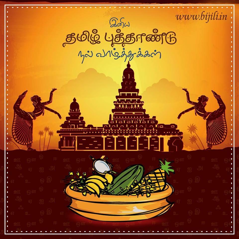 Bijili In Bijili In Wishing You Happy Tamil New Year New Year Wishes Quotes Happy New Year Greetings New Year Wishes