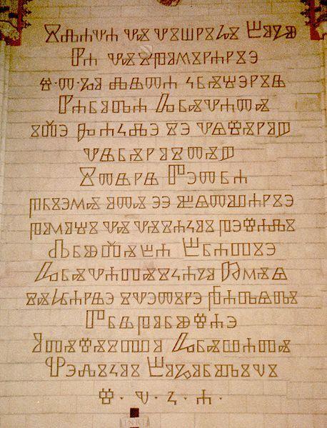 Glagolitic Script In The Cathedral Of Zagreb Lettering Alphabet Zagreb Alphabet
