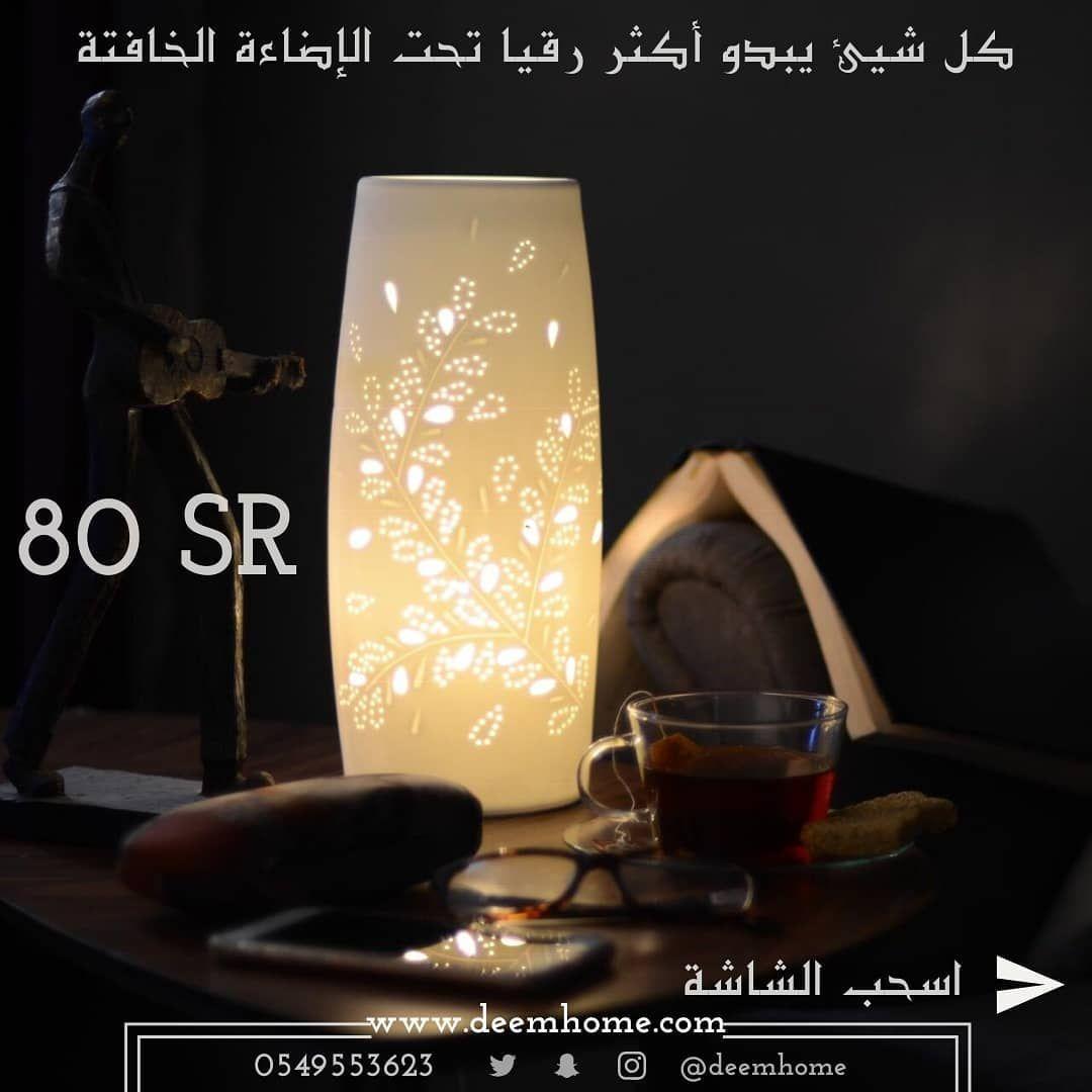 كل شيئ يبدو اكثر رقيا تحت الإضاءة الخافتة ابجورات مصنوعة من البورسلان بأشكال واحجام مختلفة لتناسب جميع الاذواق منتجاتنا حصرية Lamp Lava Lamp Novelty Lamp