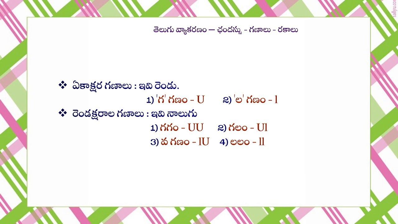 Telugu vyakaranam - Telugu grammar - Telugu Chandassu # 2