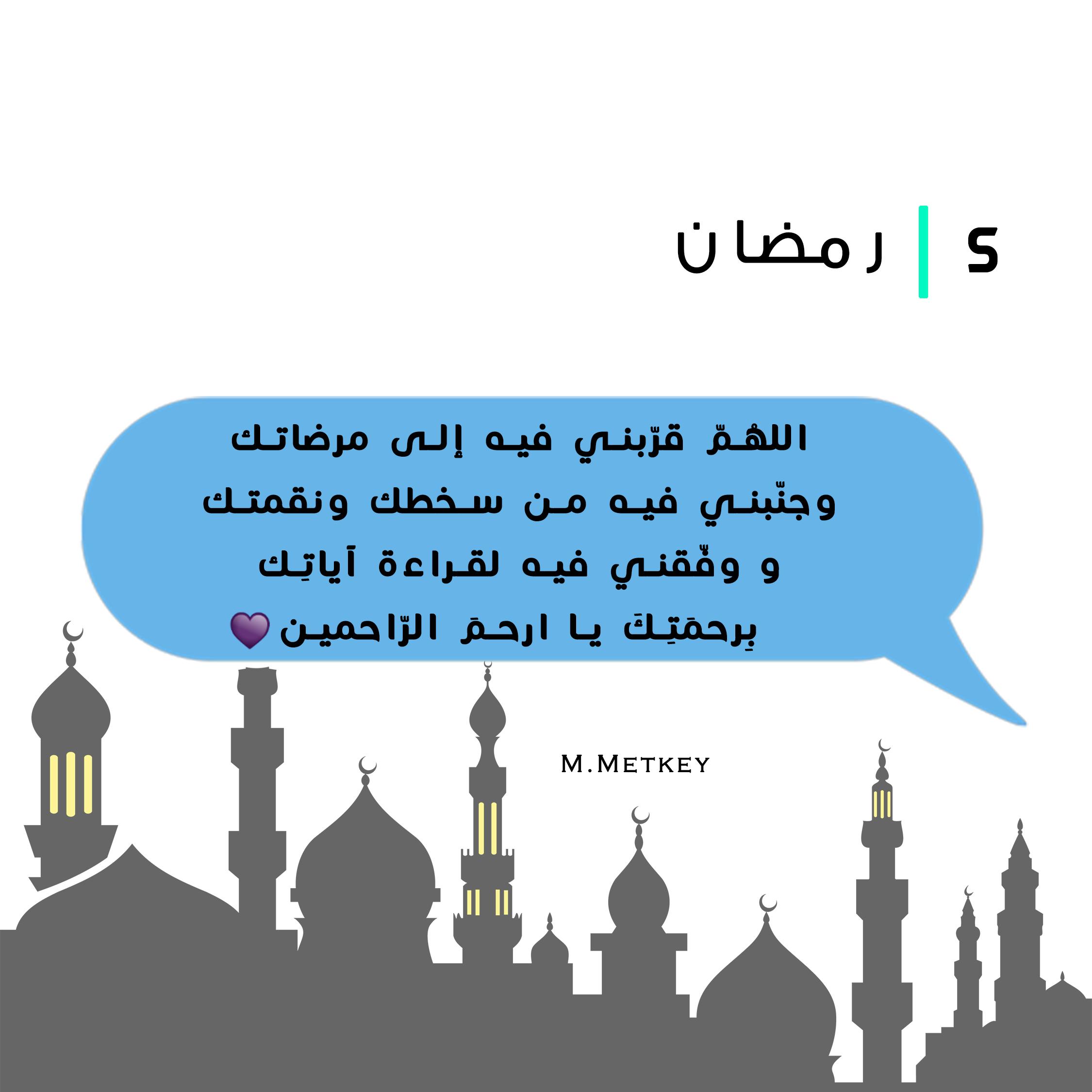 5 رمضان Metkey Ramadan Prayer Ramadan Day Ramadan Kareem Pictures