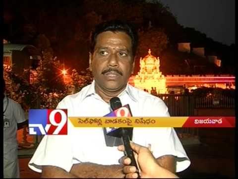 Vijayawada Durga temple bans cell phones - Tv9 effect